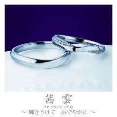 茜雲~あかねぐも~|結婚指輪「茜雲(あかねぐも)」の物語/ブログへ