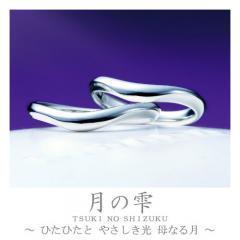 月の雫~つきのしずく~|結婚指輪「月の雫(つきのしずく)」の物語/ブログへ