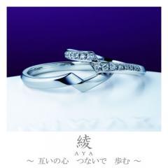 綾~あや~|結婚指輪「綾(あや)」の物語/ブログへ