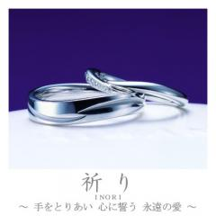 祈り~いのり~|結婚指輪「祈り(いのり)」の物語/ブログへ