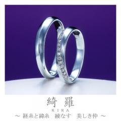 綺羅~きら~|結婚指輪「綺羅(きら)」の物語/ブログへ