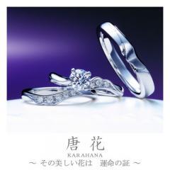 唐花~からはな~|婚約指輪「唐花」の物語/ブログへ