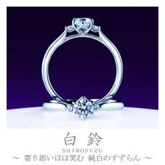 白鈴~しろすず~|婚約指輪「白鈴」の物語/ブログへ
