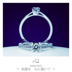 心~こころ~|婚約指輪「心」の物語/ブログへ