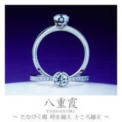 八重霞~やえがすみ~|婚約指輪「八重霞」の物語/ブログへ