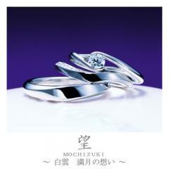 望~もちづき~|婚約指輪「望」の物語/ブログへ