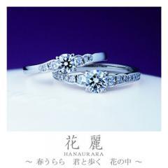 花麗~はなうらら~|婚約指輪「花麗」の物語/ブログへ