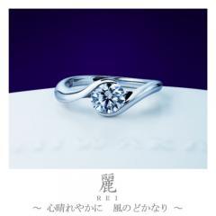 麗~れい~|婚約指輪「麗」の物語/ブログへ