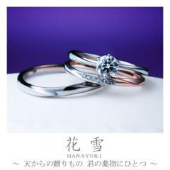 花雪~はなゆき~|婚約指輪「花雪」の物語/ブログへ