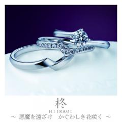 柊~ひいらぎ~|婚約指輪「柊」の物語/ブログへ
