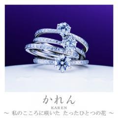 かれん|婚約指輪「かれん」の物語/ブログへ