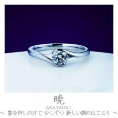 暁~あかつき~|婚約指輪「暁」の物語/ブログへ