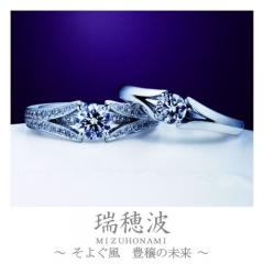 瑞穂波~みずほなみ~|婚約指輪「瑞穂波」の物語/ブログへ