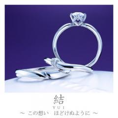 結~ゆい~|婚約指輪「結」の物語/ブログへ