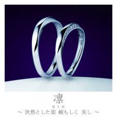 凛~りん~|結婚指輪「凛(りん)」の物語/ブログへ