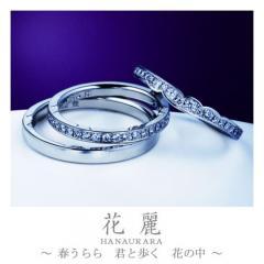 花麗~はなうらら~|結婚指輪「花麗(はなうらら)」の物語/ブログへ