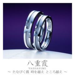 八重霞~やえがすみ~|結婚指輪「八重霞(やえがすみ)」の物語/ブログへ