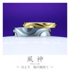 風神~ふうじん~|結婚指輪「風神(ふうじん)」の物語/ブログへ