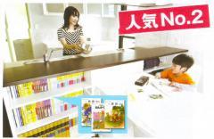 イシンホーム住宅研究会岐阜南 Aishin_≪No.2≫勉強ができる本棚付きキッチン