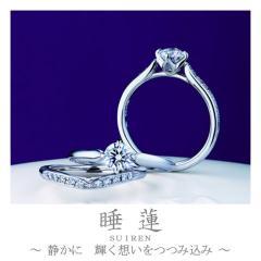睡蓮~すいれん~|婚約指輪「睡蓮」の物語/ブログへ