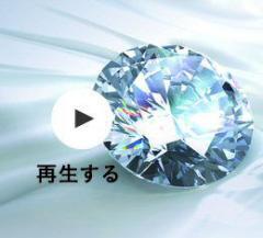 《ダイアモンドムービー詳細 外部サイトへ》