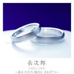 長次郎~ちょうじろう~|結婚指輪「長次郎(ちょうじろう)」の物語/ブログへ