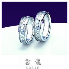 雲龍~うんりゅう~|結婚指輪「雲龍(うんりゅう)」の物語/ブログへ