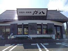 松阪牛・松阪豚 力八 ニューオープン