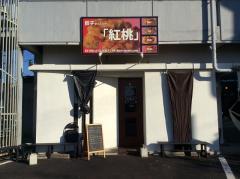 居酒屋 紅桃_写真