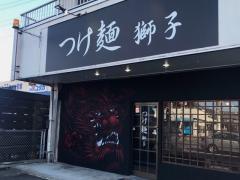 つけ麺 獅子_写真