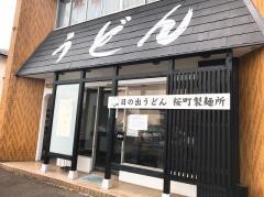 日の出うどん桜町製麺所_写真