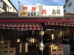 丸福|ニューオープン