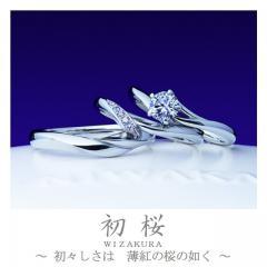 初桜~ういざくら~|婚約指輪「初桜」の物語/ブログへ