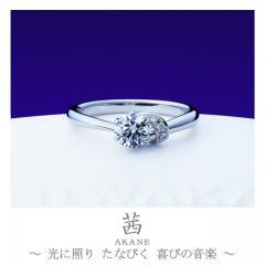 茜~あかね~|婚約指輪「茜」の物語/ブログへ