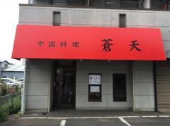 中国料理 蒼天_写真