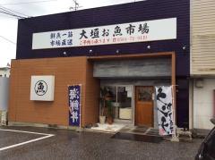 大垣お魚市場_写真