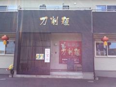 林香園 刀削麺_写真