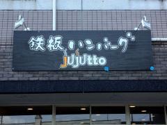 鉄板ハンバーグ jujutto_写真