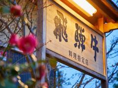 飛騨牛焼肉 武蔵_写真