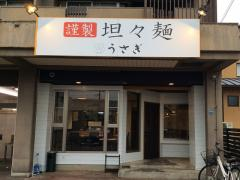 謹製担々麺 うさぎ_写真
