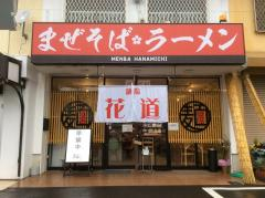 麺場 花道 各務原店ニューオープン_写真