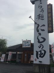 らぁ麺 にしの田_写真