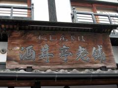 蕎麦舗 酒井亭