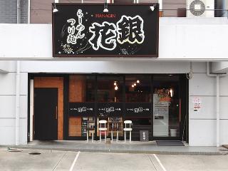 らーめん つけ麺 花銀 HANAGINの写真