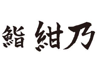 鮨 紺乃写真