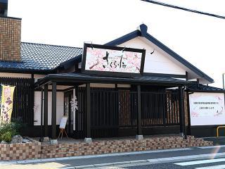 彩食ダイニング さくら小町 各務原中央店の写真