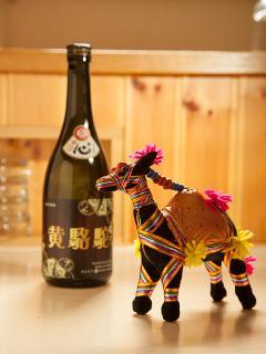お客様との会話から生まれた『黄駱駝』|「ラクダ」にお客様のアイデアで≪黄≫をプラスしたとか。店内を彩...