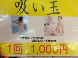 中国の美容器具「吸い玉」。火を使わず、やさしいタイプ。吸盤で身体の毒素を毛穴から引き出していく。