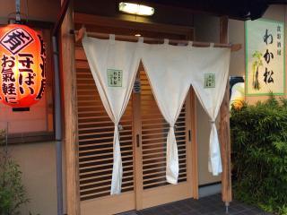 食彩酒房 わか松の写真