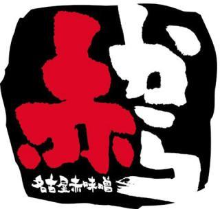 赤から 岐阜関店写真